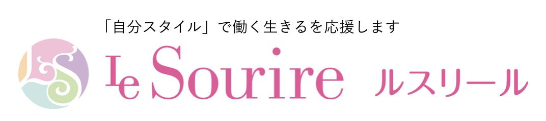 自分スタイルで働く暮らすを応援 / Le Sourire 浜田有里恵